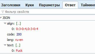 Переводчик Яндекс. Парсинг JSON