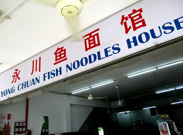 Yong Chuan Fish Noodles House