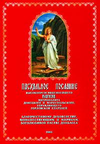 Митрополит Донецкий и Мариупольский Иларион. Пасхальное послание 2003