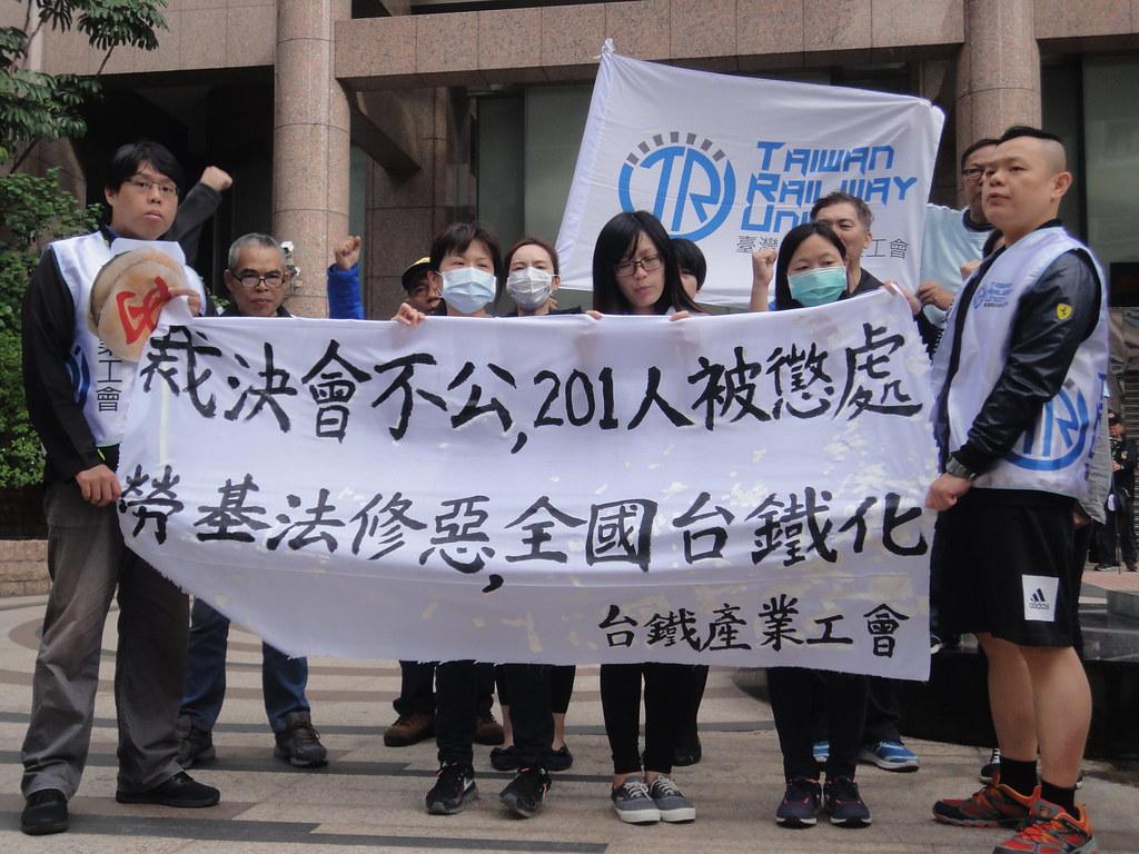 台铁产工抗议裁决制度未能保障劳工,导致201名会员被惩处。(摄影:张智琦)