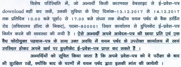 Bihar Police Lady Constable Admit Card 2017 for Advt. 02/2015