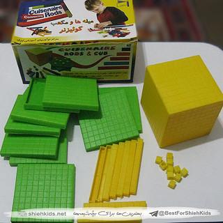 آموزش ریاضی با میلهها و مکعب اعداد - کوئیزنر