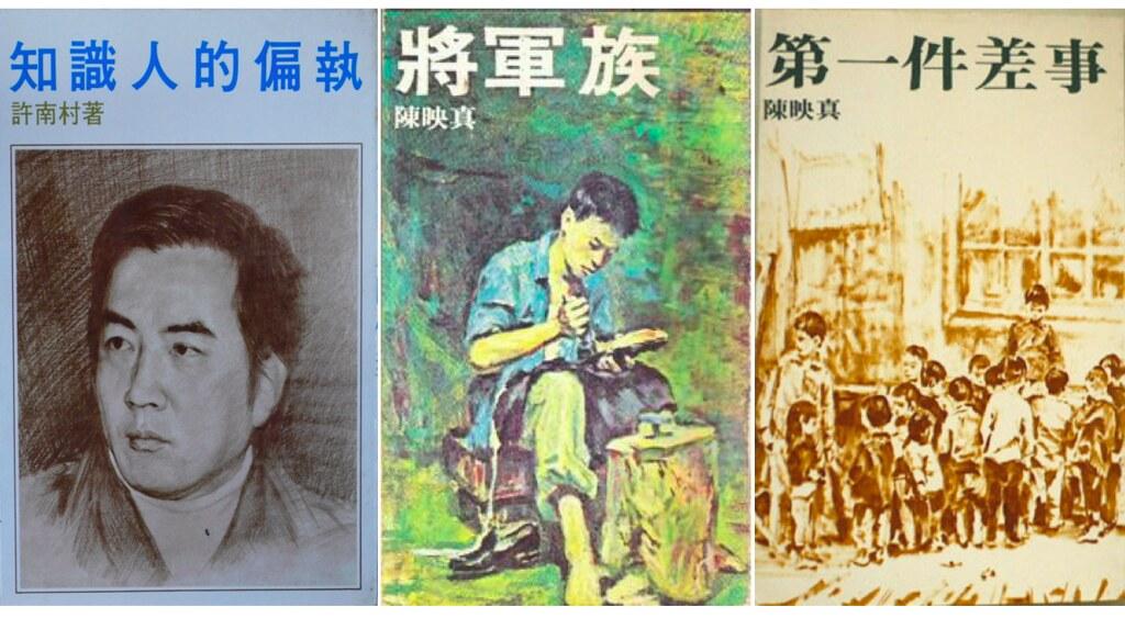 《知識人的偏執》、《將軍族》與《第一件差事》書影。
