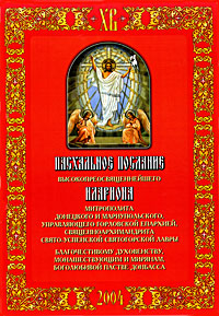 Митрополит Донецкий и Мариупольский Иларион. Пасхальное послание 2004