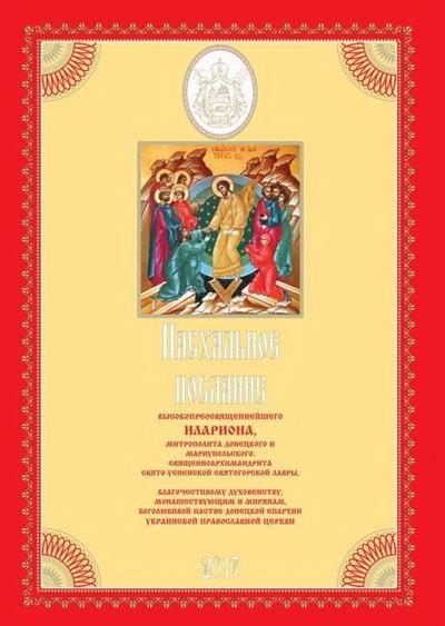 Митрополит Донецкий и Мариупольский Иларион. Пасхальное послание 2017