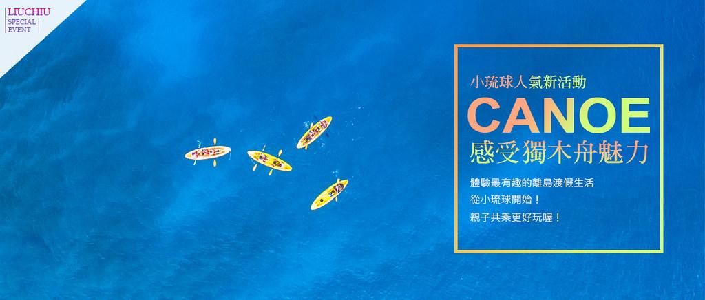小琉球獨木舟體驗行程推薦-哇靠小琉球民宿網