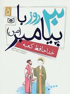 30 روز با پیامبر - جلد 5