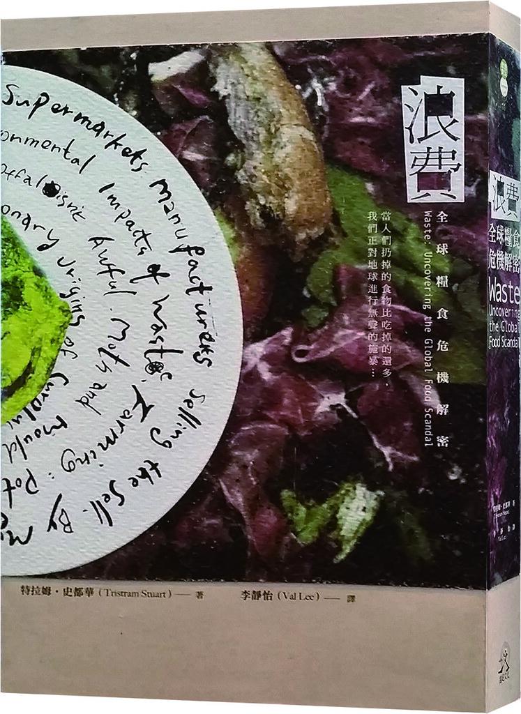 《浪費:全球糧食危機解密》(遠足文化)