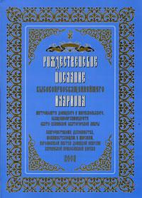 Митрополит Донецкий и Мариупольский Иларион. Рождественское послание 2009