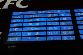 Beijing train station departure screen | by Timon91