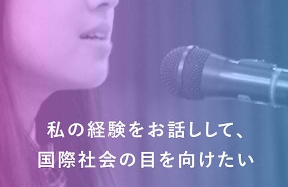 日本綠色和平為園田女士的募款活動網宣,她想要面向國際社會,述說自己的受災經驗。(據日本綠色和平新聞稿,為保護當事人,只以園田的姓來表示。)