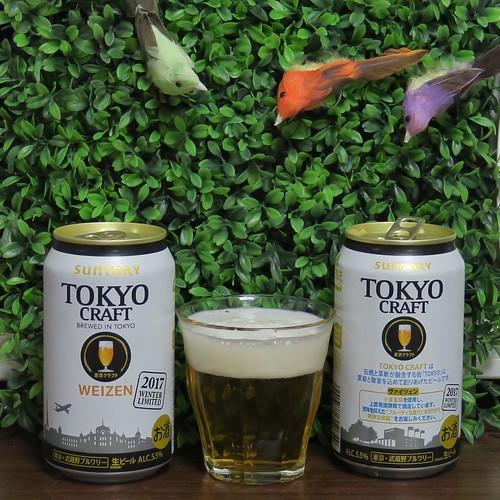 ビール : 東京クラフトのヴァイツェン(サントリー)