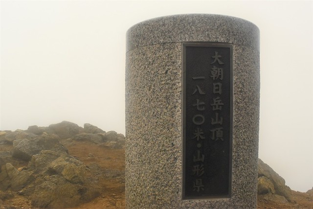 大朝日岳山頂