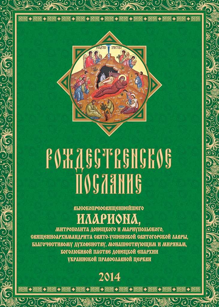 Митрополит Донецкий и Мариупольский Иларион. Рождественское послание 2014