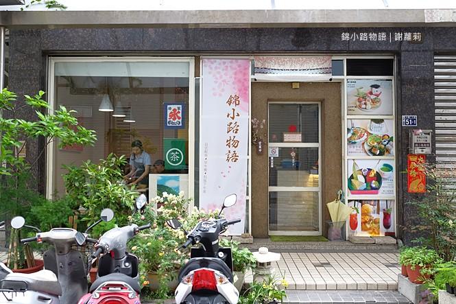 38428828591 141c9a869c b - 錦小路物語 | 窩藏巷弄內的日本食堂,食尚玩家推薦 冬季限定的療癒系煤炭精靈甜點真的超可愛!