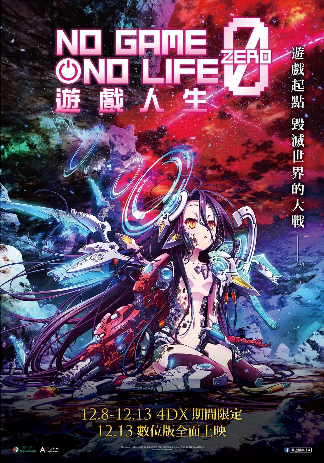 171123 - 在『星際大戰8』前夕、遊戲人生劇場版《NO GAME NO LIFE ZERO》台灣將從12/8上映4DX版!