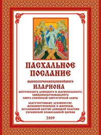 Митрополит Донецкий и Мариупольский Иларион. Пасхальное послание 2009