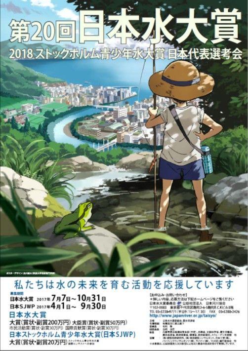 5_日本水環境大賞的意象,點出重返自然野味的鄉愁。(圖片來原:網路)