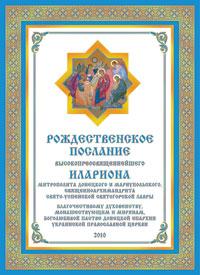 Митрополит Донецкий и Мариупольский Иларион. Рождественское послание 2010
