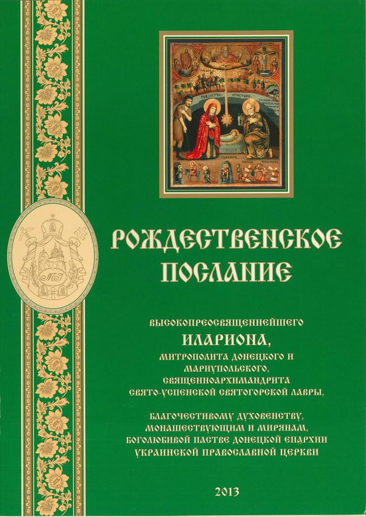 Митрополит Донецкий и Мариупольский Иларион. Рождественское послание 2013