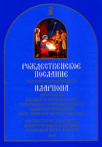 Митрополит Донецкий и Мариупольский Иларион. Рождественское послание 2006
