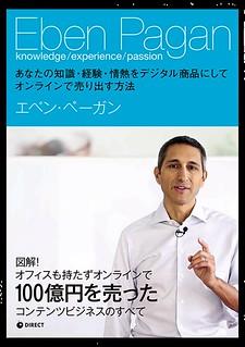 エベン・ペーガン『あなたの知識・経験・情熱をデジタル商品にしてオンラインで売り出す方法』