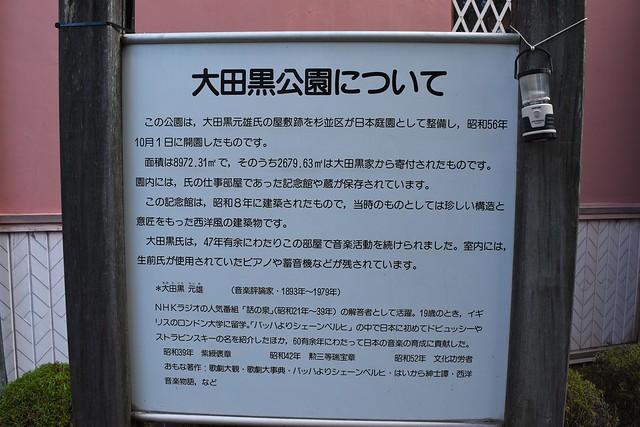 大田黒公園とは
