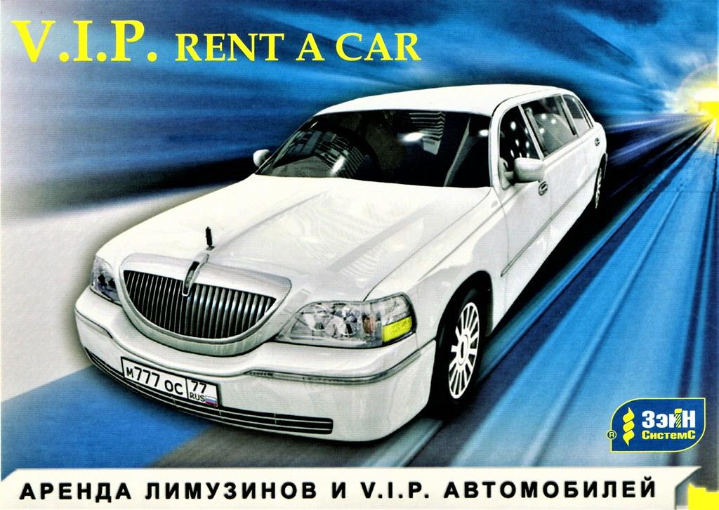 2006 Lincoln Town Car Limousine Postcard Russia Alden Jewell
