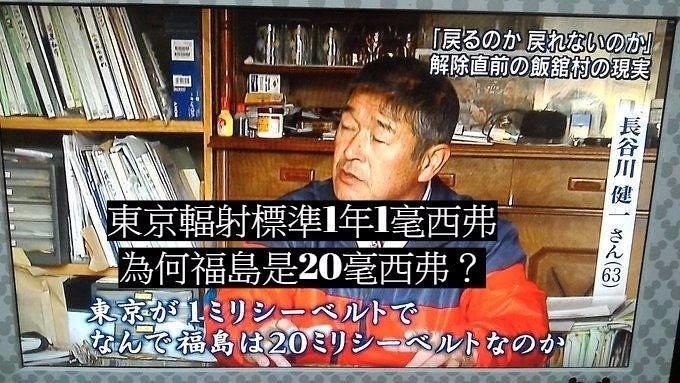 日本朝日電視台報導,福島人納悶縣內與縣外的雙重標準。