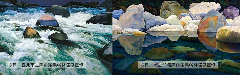 7_林惺嶽老師筆下諸多溪流風貌,也記錄了溪石的不可或缺。(圖片來源:國立台灣美術館)