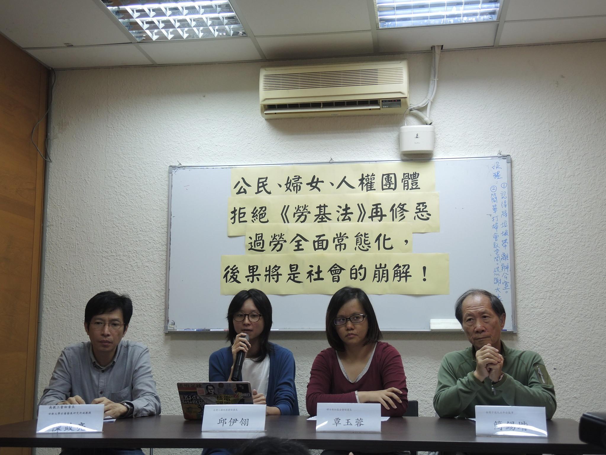今日台灣高等教育產業工會等民間團體一同舉行記者會,反對《勞基法》再修惡,呼籲行政院撤回修法草案。(攝影:曾福全)