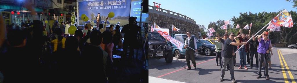 929-3 公投前夕,反對博奕團體舉辦選前之夜晚會。支持方卻只在選前舉辦一場繞街宣傳。