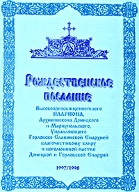 Митрополит Донецкий и Мариупольский Иларион. Рождественское послание 1998