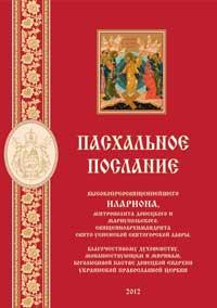 Митрополит Донецкий и Мариупольский Иларион. Пасхальное послание 2012