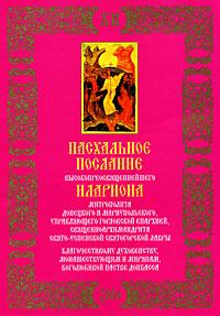 Митрополит Донецкий и Мариупольский Иларион. Пасхальное послание 2006
