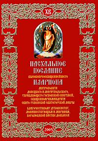 Митрополит Донецкий и Мариупольский Иларион. Пасхальное послание 2005