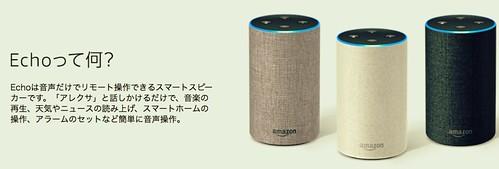 Amazon Echo を注文する