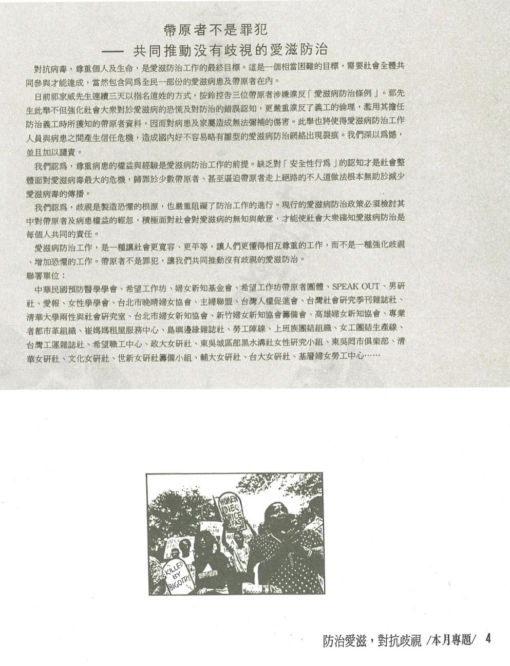 1994年,30多個民間團體連署抗議祈家威告發感染者。(資料來源:《婦女新知》第147期 )