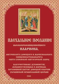 Митрополит Донецкий и Мариупольский Иларион. Пасхальное послание 2010