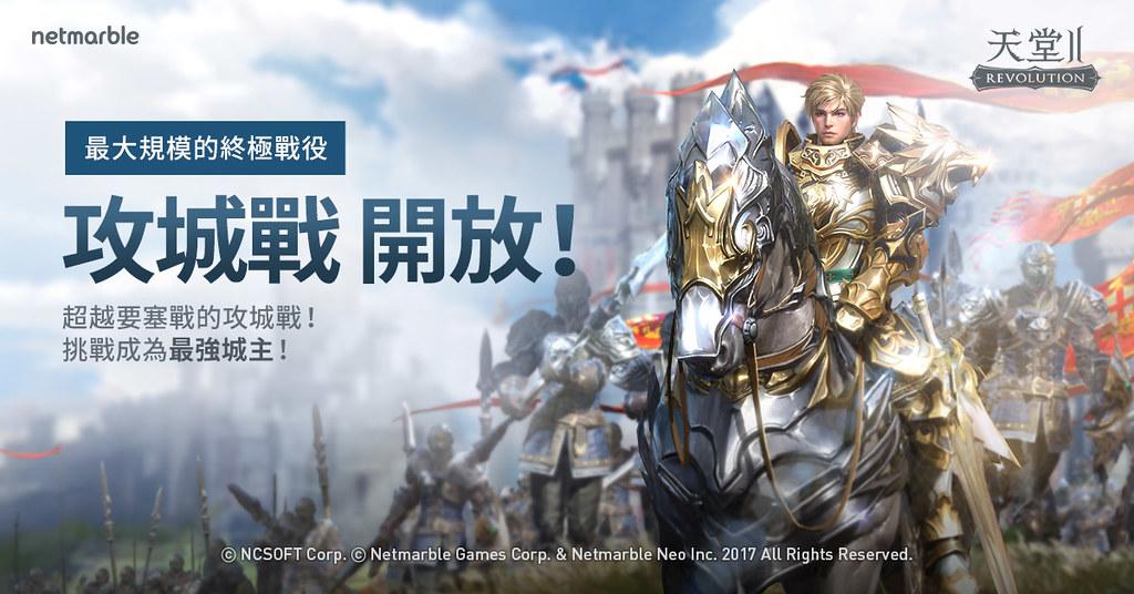 天堂2:革命。(網石遊戲提供)