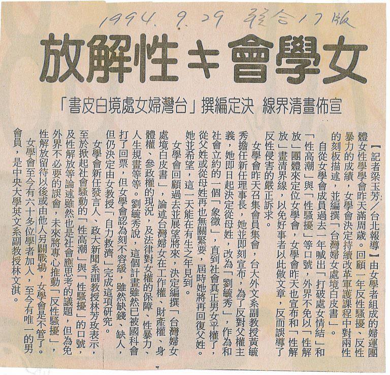 女性學學會1994年9月在成立一週年的會議中宣佈與「性解放」劃清界線。