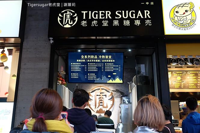 37947511064 e4a303f18e b - Tigersugar老虎堂(老虎堂黑糖專売) | IG爆紅,台中近期最狂手搖店,想喝一杯波霸珍奶請先排二小時!台中甜點/台中飲料