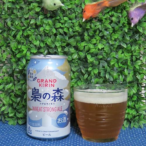 ビール : 梟の森 グランドキリン