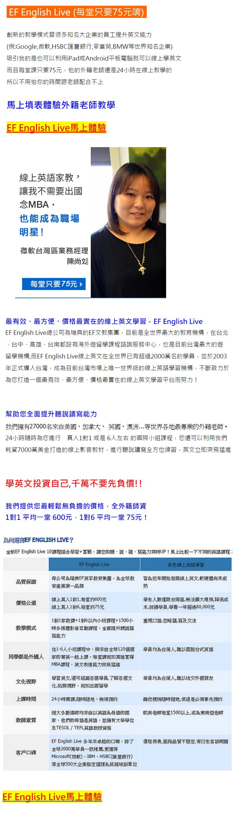 線上英語教學網評價