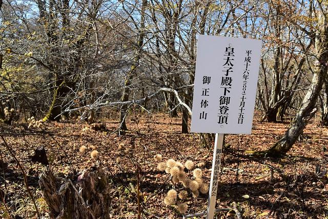 御正体山 皇太子殿下登頂の標識