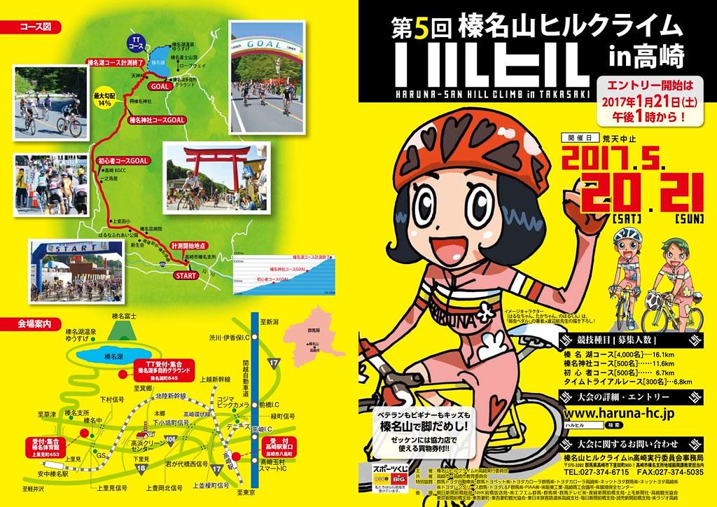 日本腳踏車活動文宣