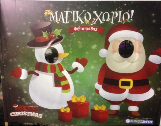 """Φιλιππιάδα: Από 22 Δεκεμβρίου - 2 Ιανουαρίου το Χριστουγεννιάτικο """"Μαγικό χωριό"""""""