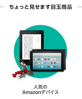 サイバーマンデー 2017 Kindle