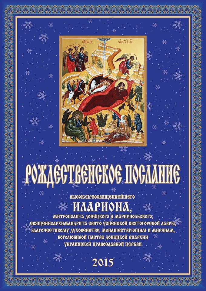 Митрополит Донецкий и Мариупольский Иларион. Рождественское послание 2015