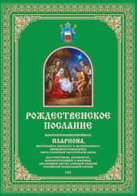 Митрополит Донецкий и Мариупольский Иларион. Рождественское послание 2011
